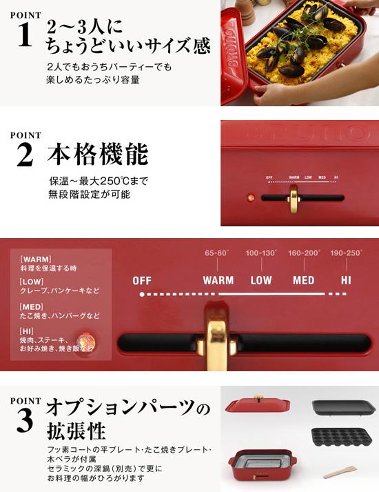 Hot plate Bruno bruno pot takoyaki electric hot plate 26.02.11 mini hot plate