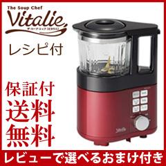 Soup maker Koizumi Vitale KSM-1010-R soy milk maker Smoothie maker Blender mixer juicer juice mixer