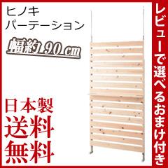 【送料無料・日本製】 つっぱりパーテーション 木製 壁面収納 突っ張り棚 壁面ラック 【ひのきを贅沢に使用したウォールパーテーション 幅90cm NJ-0406】