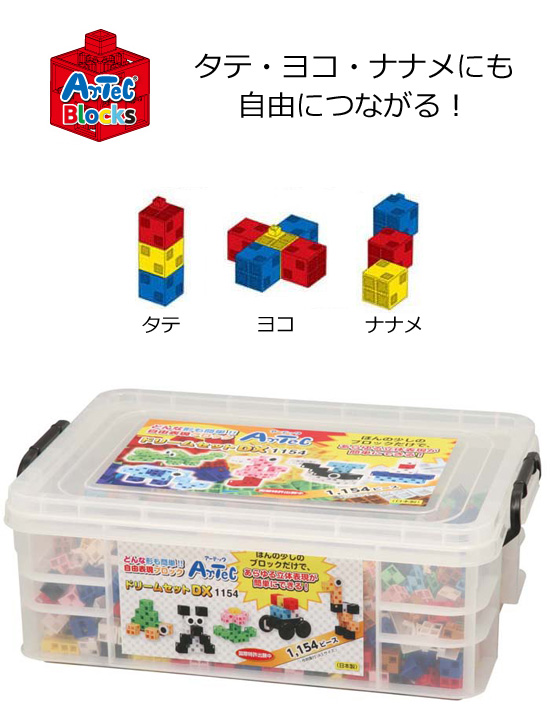 Artec blocks can make blocks toy robot