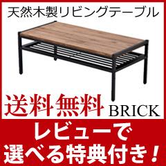 リビングテーブル 木製 【送料無料】【天然木製リビングテーブル PT-900BRN】 ローテーブル 低いテーブル ウッドテーブル センターテーブル 木製テーブル