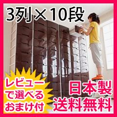 大量収納プラスチックチェスト 3列×10段 【送料無料・日本製】[プラスチックケース プラスチックラック 収納棚 収納ラック 収納ケース 整理棚 整理タンス 引き出し]