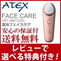 温冷フェイスケア AX-KX5100pg 【送料無料・保証付】[アテックス atex 温冷ケア 温冷エステ ホットアンドクール ホット&クール 美容家電 美容機器 美顔器]