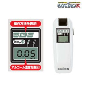 アルコールチェッカーで呼気アルコール濃度をチェック 在庫有 アルコールチェッカー NEWソシアックX 驚きの価格が実現 SC-202 送料無料 bc6702 世界の人気ブランド の通販
