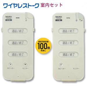 【在庫有】携帯 インターフォン 【REVEX ワイヤレストーク 室内セット ZS200MR 1106029】 [送料無料・代引料無料] 工事不要 インターホン 簡単 ワイヤレスチャイム 呼び出し 介護