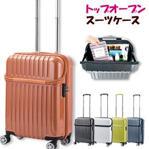 ポケットスーツケース 【ACTUS 機内持込 スーツケース トップオープン トップス Sサイズ】 [送料無料] スーツケース 手荷物出し入れ フロントポケット ポケット付きスーツケース