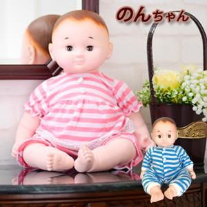 赤ちゃん人形 かわいい 【癒しの赤ちゃん人形 のんちゃん 目元ぱっちりタイプ】 [送料無料] ベビー人形 着せ替え 赤ちゃん 等身大 介護用 人形 ドールセラピー お世話人形