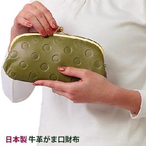がま口長財布 レディース 【日本製牛革がま口財布】 [送料無料・代引料無料] がま口札入れ 可愛い がまぐち長財布 レディース 大容量 長財布 可愛い長財布 がま口