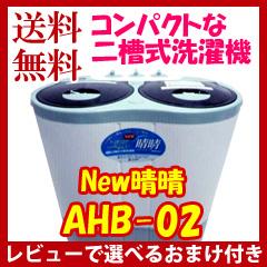 【在庫有】洗濯機 二槽式【送料無料】【二槽式小型洗濯機 NEW 晴晴 AHB-02】汚れ物 スニーカー 雑巾 作業服の洗濯にも