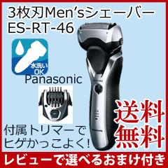 メンズシェーバー 水洗い可能 【パナソニック メンズシェーバー 3枚刃 ES-RT46-S 】[送料無料・保証付] 電気シェーバー 男性用 おしゃれ よく剃れる 3枚刃 男性用シェーバー 海外