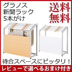 The newspaper stand [] newspaper holder Office newspaper rack for storage newspaper waiting room newspaper stand hospital newspaper spending
