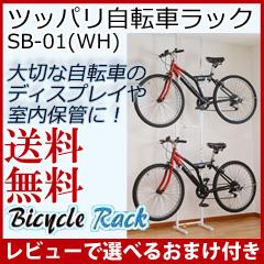 6月下旬入荷予定/ディスプレイスタンド 自転車 【ツッパリ自転車ラック SB-01(WH) 1023392】[送料無料] 自転車スタンド 自転車 ディスプレイ 屋内 つっぱりハンガー 自転車 バイクハンガー サイクル