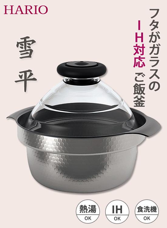 炊飯鍋 IH対応  [・代引料無料] ご飯釜 IH ごはん鍋 3号 IH炊飯鍋 三合炊き IH調理器 炊飯用なべ