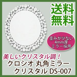 3bd4d8d22a3d ページ限定・ティースプーン付/ クロシオ 丸型ミラー クリスタル DS-007 ...