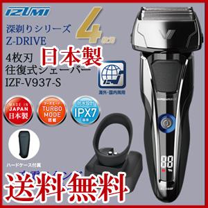 【在庫有】メンズシェーバー 洗える 【IZUMI 4枚刃 ハイエンド 往復式シェーバー IZF-V937-S シルバー】 [送料無料・代引料無料] メンズシェーバー 洗える 電気カミソリ 髭剃り 日本製