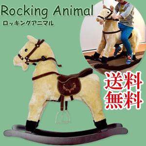 木馬 ぬいぐるみ 【ロッキングアニマル 8264】 [送料無料] 木馬 乗用玩具 屋内おもちゃ 幼児 ロッキング お馬さん ポニー ぬいぐるみ 揺れる ロッキングホース 乗れる 木馬