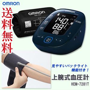 血圧計 おしゃれ 【オムロン 上腕式血圧計 HEM-7281T】 [送料無料・代引料無料] オムロン血圧計 血圧管理 スマホ 上腕血圧計 コンパクト血圧計 Omron 早朝血圧