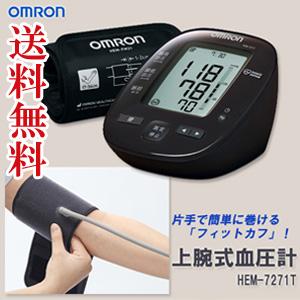 デザイン 血圧計 【オムロン 上腕式血圧計 HEM-7271T】 [送料無料・代引料無料] オムロン血圧計 健康管理 スマホ 血圧管理 スマホ 上腕血圧計 コンパクト血圧計