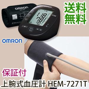 \ページ限定・ティースプーン付/ オムロン 上腕式血圧計 HEM-7271T 【送料無料・代引料無料】 [血圧計 おしゃれ インテリア 上腕式 オムロン血圧計 スマホ 健康管理]