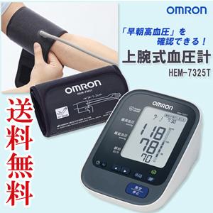 血圧計 自宅 【オムロン 上腕式血圧計 HEM-7325T】 [送料無料・代引料無料] オムロン血圧計 シンプル スマホ 健康管理 上腕血圧計 見やすい 上腕式血圧計 家庭用