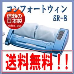 コンフォートウィン SR-8【フットマッサージャー】★送料無料・代金引換手数料無料★