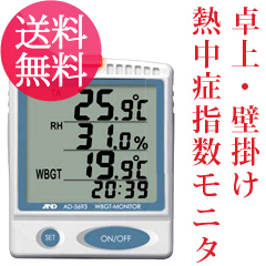 WBGT指数モニター [体育での体育館や、職場での作業現場にWBGTモニター] 【A&D エー・アンド・デイ 卓上・壁掛型熱中症指数モニター AD-5693】