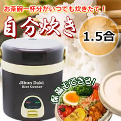 Oneself cooks it and is sold the rice cooker Fukai industry by mail order