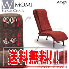 ATEX Massage Chair store