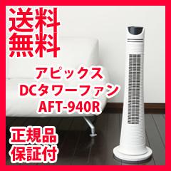 アピックス DC 타워 팬 AFT-940R 화이트 WH [에너지 절약형 모델]