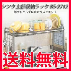 【在庫有】シンク上部収納ラック KS-2712 [キッチン水切りラック]【送料無料】