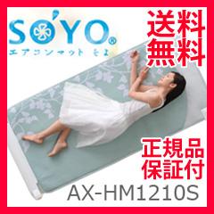 ATEX 레이스 원단 에어콘 매트 소야 싱글 AX-HM1210S 전용 시트 커버 형