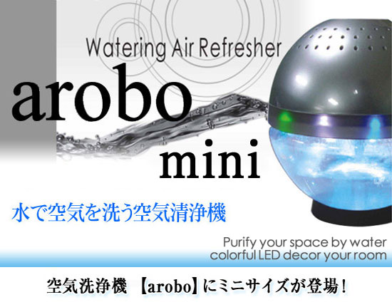 Air cleaning machine Albo mini arobo mini-only solutions store