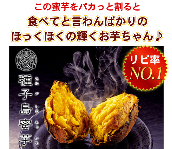 Tanegashima Island honey sweet potatoes 3 kg [total 9 kg» dream hundred laughs, cash on delivery fees