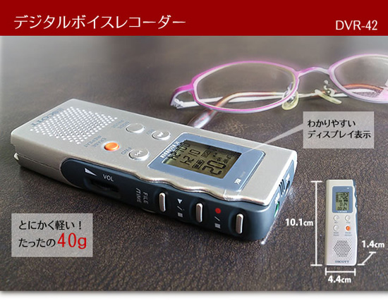 Digital voice recorder DVR-42 SCOTT Scott genuine, small recording machine