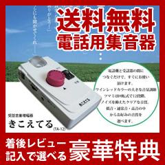 【在庫有】●送料無料● 【受話音量増幅器 きこえてる TA-12 1005089】 集音器 電話用集音器 助聴器 電話接続集音器 既存電話増設用 電話用 集音器