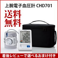 ★送料無料★ シチズン上腕電子血圧計 CHD701 [CHD-701] 【上腕式血圧計 家庭用血圧計 時計にもなる カフ収納 電子血圧計】