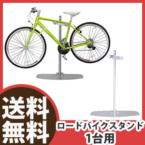 【送料無料】【スタンドタイプ ロードバイクスタンド 1型】[自立式自転車用ディスプレイスタンド 室内用 室内自転車収納 室内自転車ディスプレイ 据置型]