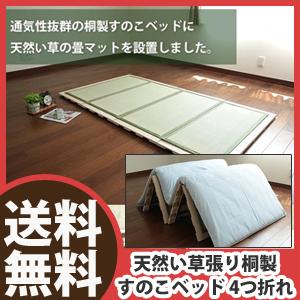 【送料無料】【天然い草張り桐製すのこベッド 4つ折れ式 完成品 TTMF-210 1094569】[桐製すのこマット シングルマット フロア畳 い草マット]
