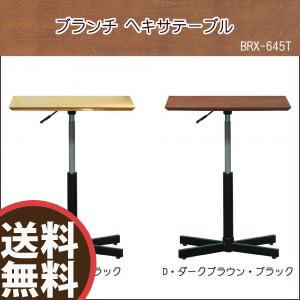 【送料無料・日本製】ルネセイコウ 昇降テーブル ブランチ ヘキサテーブル BRX-645T[昇降式テーブル リフテトテーブル ガス圧式 レバー式 簡単高さ調節]