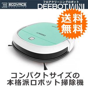 【送料無料】【エコバックス 床用ロボット掃除機 ディーボットミニ DK560】お掃除ロボット 自動充電 リモコン付 拭き掃除 乾拭き コンパクト 床掃除 フロアクリーニング