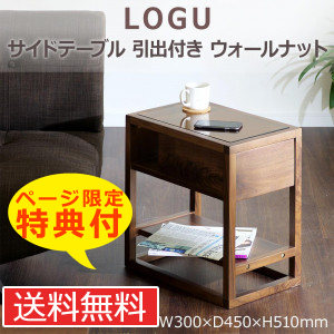 \ページ限定・ティースプーン付/ 【送料無料】【LOGU サイドテーブル 引き出し付き ウォールナット 30ST 1096038】ベッドサイドテーブル 木製 収納付き