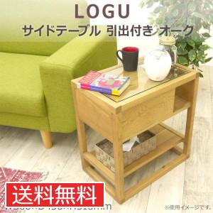 【送料無料】【LOGU サイドテーブル 引き出し付き オーク 30ST 1096039】天板ガラステーブル オシャレ 天然木サイドテーブル コンパクトテーブル 引き出し付き