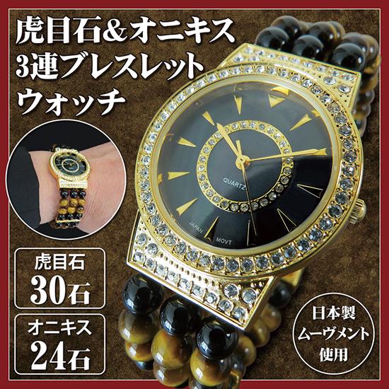 【虎目石&オニキス 3連ブレスレットウォッチ】メンズ腕時計 金運 仕事運 勝負運 パワーストーンブレスレット 紳士用