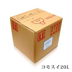 除菌水【コモスイ20L】正規品 除菌のコモスイ20リットル