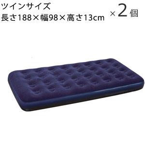エアベッド 0203 ツイン [キャンプ用ベッドや即席ベッドとして使えるエアマット・エアーベッド] 2個