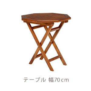 【送料無料】【チークガーデン テーブル 八角形 幅70cm RT-1595TK】 アウトドアテーブル 折りたたみ レトロ カントリー ウッドテーブル 天然木製 ベランダテーブル