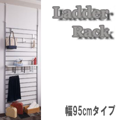 ≪送料無料・代引料無料≫ラダーラック95cm幅 NJ-0002【smtb-s】