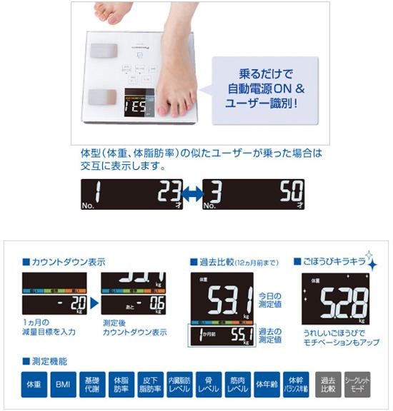 松下体重秤EW-FA43 Panasonic身体组成平衡计的邮购