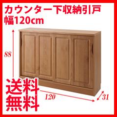 天然木アルダー材 カウンター下収納 引き戸 幅120cmの通販【送料無料】