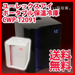 유렉스아이포타불 보온랭고가정용 보냉온고CWP-T2091의 통판